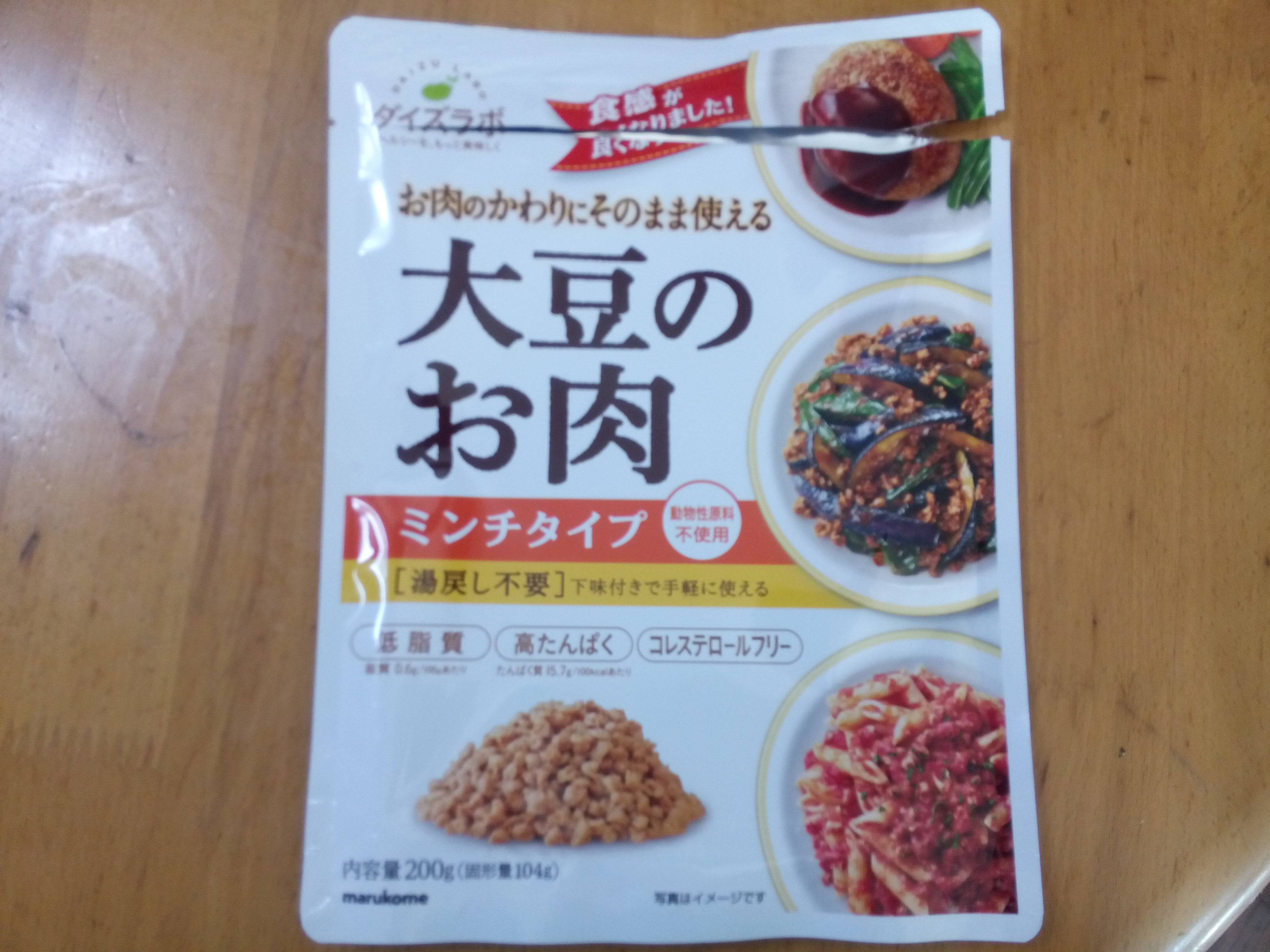 Soy meat. In Seiyu, it comes in small chunks (like ground meat) or bigger ones. There's not much in a pack, and it's stored in liquid. Dried would probably be more economical.