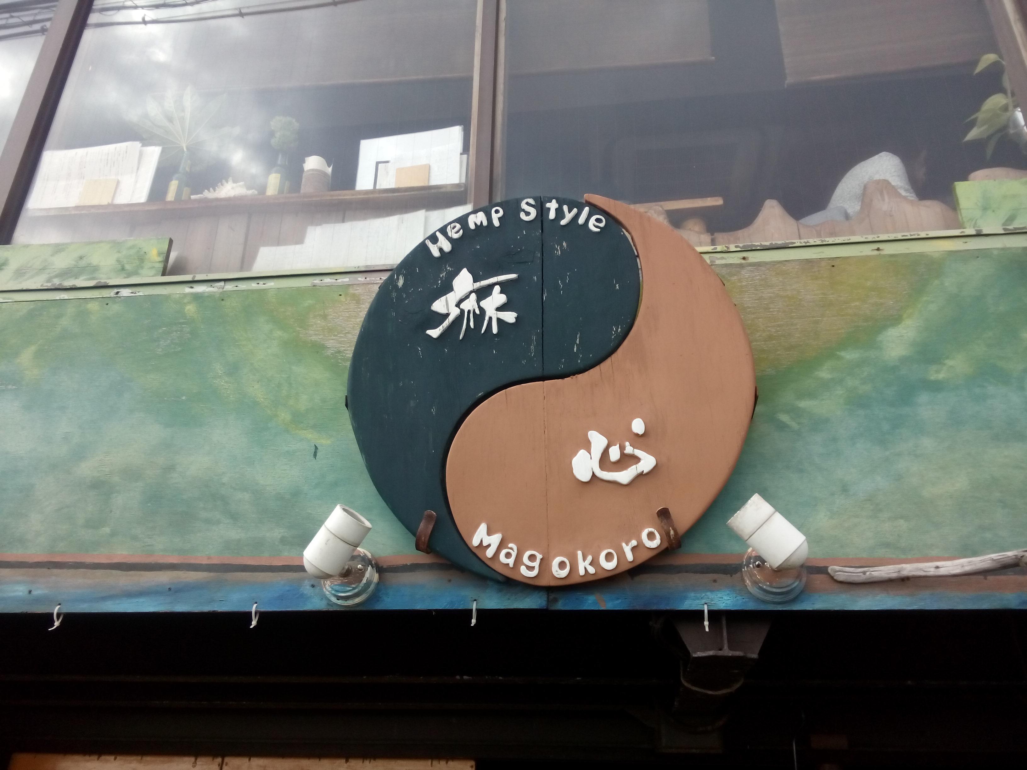 Magokoro Hemp Cafe
