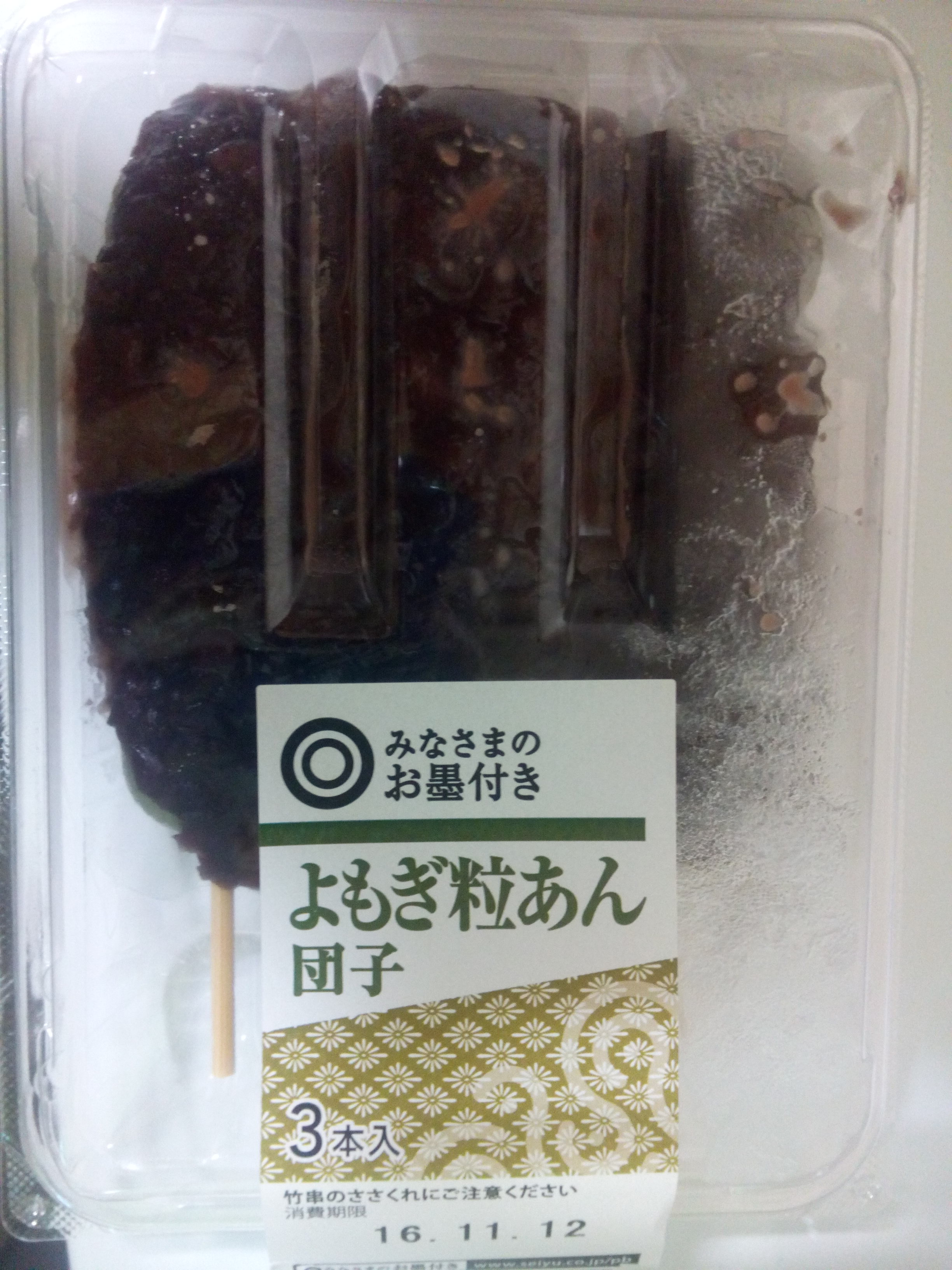 Green tea mochi on sticks with read bean sauce. I love anything smothered in red bean sauce.
